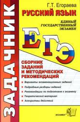ЕГЭ 2013, Русский язык, Сборник заданий и методических рекомендаций, Егораева
