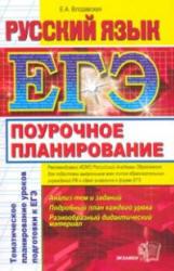 ЕГЭ, Русский язык, Поурочное планирование, Влодавская Е.А., 2010