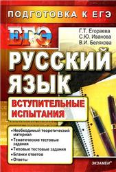 Русский язык, Подготовка к ЕГЭ, Вступительные испытания, Егораева Г.Т., Иванова С.Ю., Белякова В.И., 2012