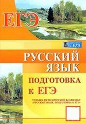 Русский язык, Подготовка к ЕГЭ, Типовые тестовые задания, CD