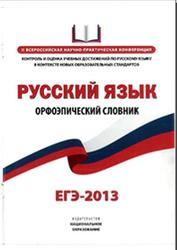 ЕГЭ 2013, Русский язык, Орфоэпический словник