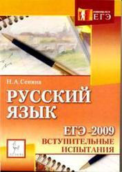 Русский язык, Подготовка к ЕГЭ 2009, Вступительные испытания, Сенина Н.А., 2008