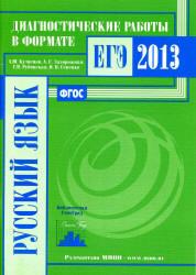 ЕГЭ 2013, Русский язык, Диагностические работы в формате ЕГЭ 2013, Кузнецов А.Ю., Задорожная А.С.