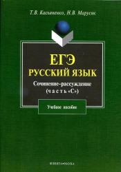 ЕГЭ, Русский язык, Сочинение-рассуждение, Часть C, Касьяненко Т.В., Марусяк Н.В., 2012