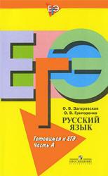 Русский язык, Готовимся к ЕГЭ, Часть А, Загоровская, Григоренко, 2009