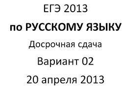 ЕГЭ по русскому языку, Вариант 02, 2013