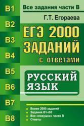ЕГЭ, 2000 заданий с ответами по русскому языку, Егораева Г.Т., 2013