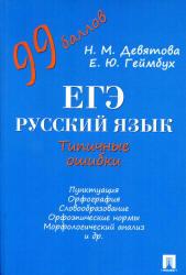 ЕГЭ, Русский язык, Типичные ошибки, Девятова Н.М., Геймбух Е.Ю., 2013
