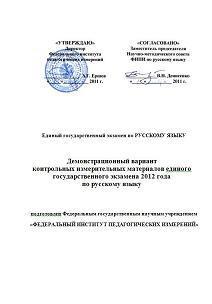 ЕГЭ по Русскому языку, Демонстрационный вариант, 11 класс, 2012