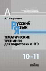 Русский язык, Тематические тренинги для подготовки к ЕГЭ, 10 11 класс, Нарушевич А.Г., 2011