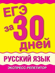 ЕГЭ за 30 дней, Русский язык, Экспресс-репетитор, Баронова М.М., 2011