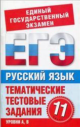 ЕГЭ, Русский язык, 11 класс, Тематические тестовые задания, Мамонова С.Г., 2011