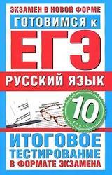 Готовимся к ЕГЭ, Русский язык, 10 класс, Итоговое тестирование в формате экзамен, Мамонова С.Г., 2010