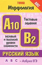 ЕГЭ, Русский язык, Тема морфология, Тестовые задания базового и высокого уровней сложности, A10-B2, Баронова М.М., 2010