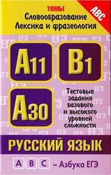 ЕГЭ, Русский язык, Словообразование, Лексика и фразеология, Тестовые задания базового и высокого уровней сложности, A11, A30, B1, Баронова М.М., 2010
