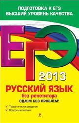 ЕГЭ 2013, Русский язык без репетитора, Сдаем без проблем, Голуб И.Б., 2012