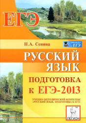 Русский язык, Подготовка к ЕГЭ 2013, Сенина Н.А., 2012