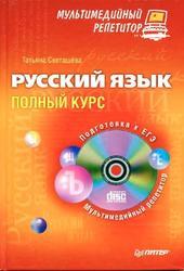 Русский язык, Подготовка к ЕГЭ, Полный курс, Мультимедийный репетитор, Светашева Т.А., 2012