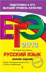 ЕГЭ 2013, Русский язык, Сборник заданий, Львова С.И., Цыбулько И.П., 2012
