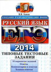 ЕГЭ 2014, Русский язык, Типовые тестовые задания, Львов В.В.