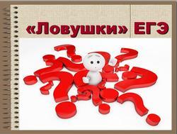 Русский язык, Ловушки ЕГЭ