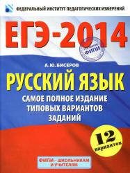 ЕГЭ 2014, Русский язык, Самое полное издание типовых вариантов заданий, Бисеров А.Ю.