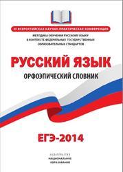 ЕГЭ 2014, Русский язык, Орфоэпический словник