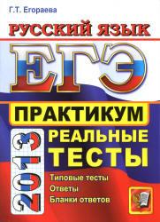 ЕГЭ 2013, Русский язык, Практикум по выполнению типовых тестовых заданий, Егораева Г.Т.