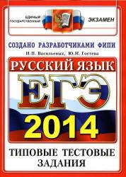 ЕГЭ 2014, Русский язык, Типовые тестовые задания, Гостева Ю.Н., Васильевых И.П.