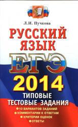 ЕГЭ 2014, Русский язык, Типовые тестовые задания, Пучкова Л.И.