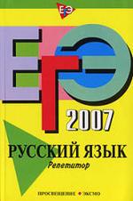 ЕГЭ-2007 - Русский язык - Репетитор - Цыбулько И.П., Львова С.И.
