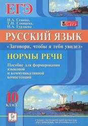 русский язык подготовка к егэ 2019 сениной