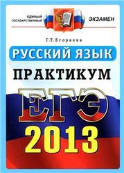 ЕГЭ 2013, Русский язык, Практикум по выполнению типовых тестовых заданий, Егораева