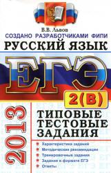 ЕГЭ 2013, Русский язык, Типовые тестовые задания подготовка к выполнению части 2(В), Львов В.В.