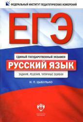 ЕГЭ, Русский язык, Задания, Решения, Типичные ошибки, Цыбулько, 2013