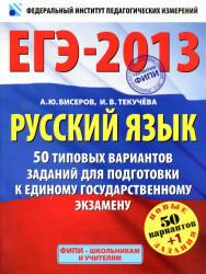 ЕГЭ 2013, Русский язык, 50 типовых вариантов заданий, Бисеров А.Ю., Текучева И.В.