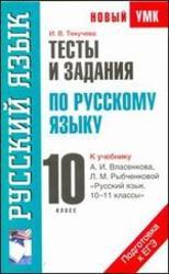Тесты и задания по русскому языку для подготовки к ЕГЭ, 10 класс, Текучева, 2011