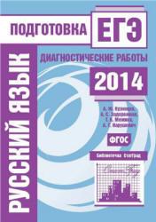 Русский язык, Подготовка к ЕГЭ в 2014 году, Диагностические работы, Кузнецов А.Ю., Задорожная А.С.