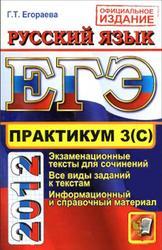 ЕГЭ 2012, Практикум по русскому языку, Подготовка к выполнению части 3 (C), Егораева Г.Т.