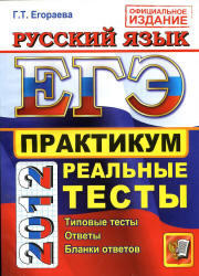 ЕГЭ 2012, Русский язык, Практикум по выполнению типовых тестовых заданий, Егораева Г.Т.