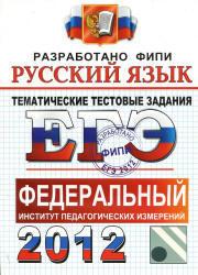 ЕГЭ 2012, Русский язык, Тематические тестовые задания ФИПИ, Гостева Ю.Н., Львов В.В.