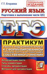 ЕГЭ, Русский язык, Практикум, Работа над комментарием, Подготовка к выполнению части 3 (С), Егораева Г.Т., 2012