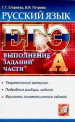 ЕГЭ, Русский язык, Выполнение заданий части А, Егораева, Петрова, 2012