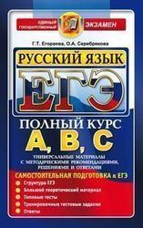 ЕГЭ, Русский язык, Самостоятельная подготовка, Егораева Г.Т., Серебрякова О.А., Сергеева Е.М., 2013