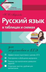 Русский язык в таблицах и схемах для подготовки к ЕГЭ, Миронова Н.И., 2011