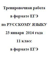 ЕГЭ 2014, Русский язык, Тренировочная работа с ответами, Варианты 401-402, 23.01.2014
