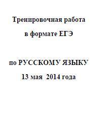 ЕГЭ 2014, Русский язык, Тренировочная работа с ответами, Варианты 201-204, 13.05.2014