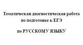 ЕГЭ 2014, Русский язык, Тематическая диагностическая работа с ответами, Варианты 201-202, 21.11.2013