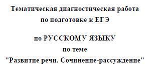 ЕГЭ 2014, Русский язык, Тематическая диагностическая работа с критериями оценки, Варианты 901-902, 09.04.2014
