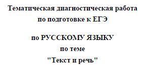 ЕГЭ 2014, Русский язык, Тематическая диагностическая работа с ответами, Варианты 601-602, 07.02.2014